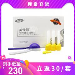 沪鸽/HUGE 美佳印硅橡胶B套装